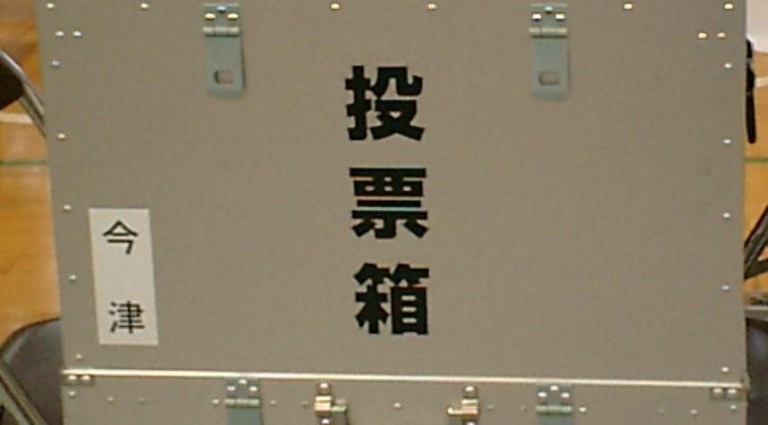 Election ballot box
