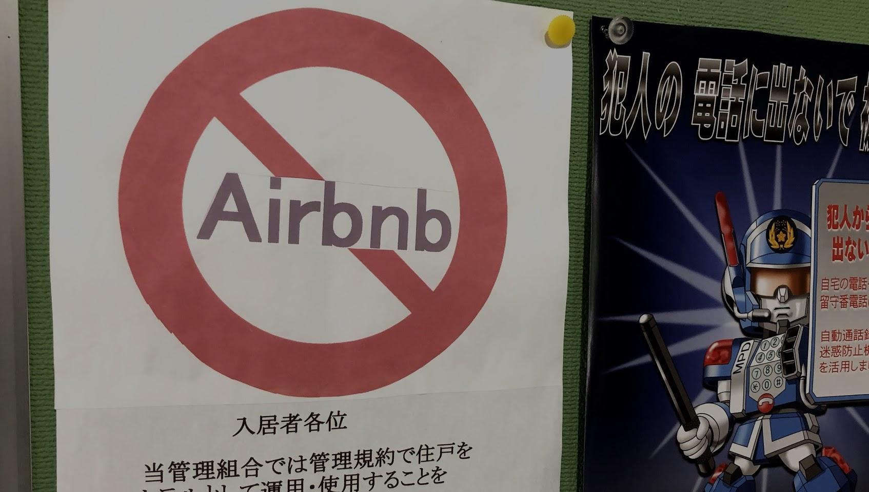 A sign banning AirBnBs in a Tokyo apartment building