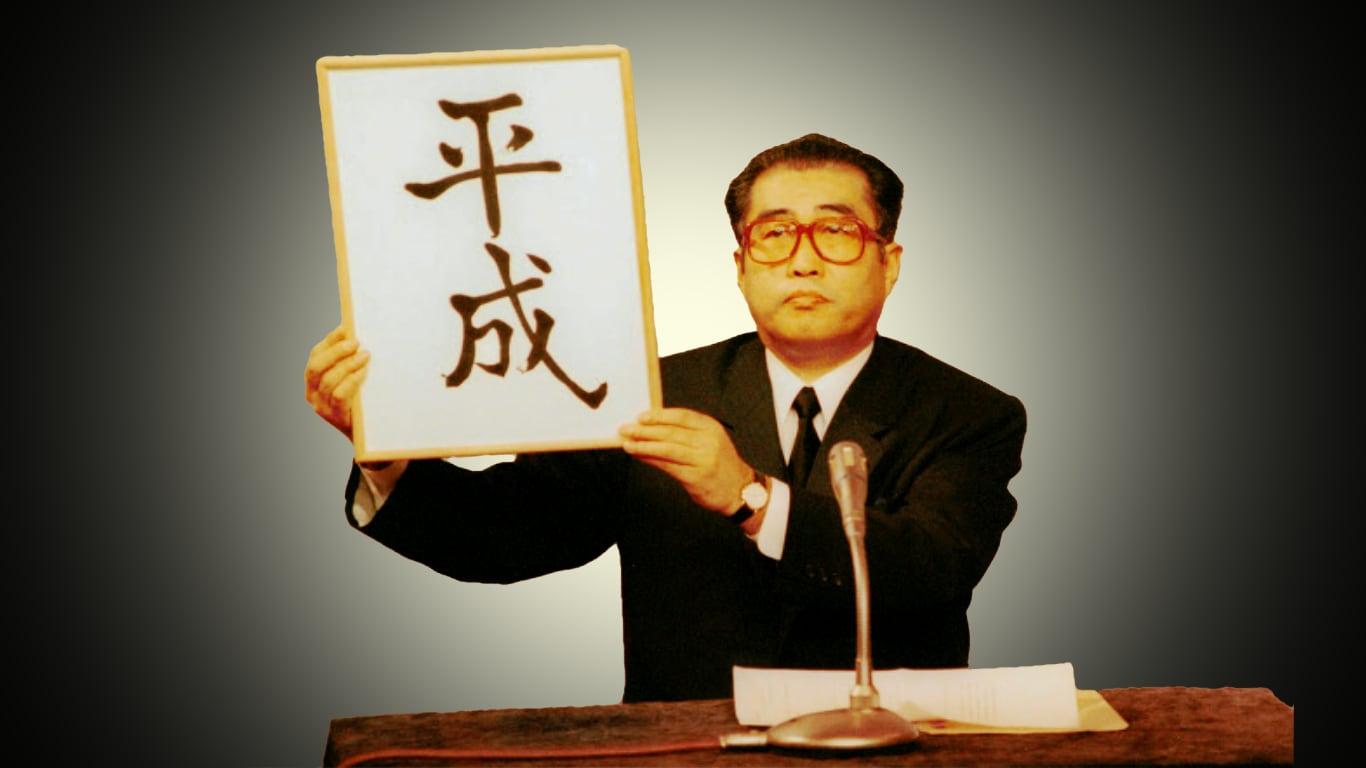 Heisei Era Announcement